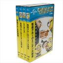 怪盗グルーの月泥棒・ミニオン危機一発・ミニオン大脱走・ミニオンズ (DVD4枚組)