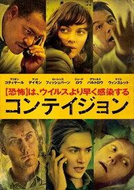 コンテイジョン (DVD)1000331640