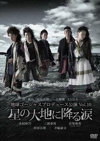 地球ゴージャスプロデュース公演 Vol.10 星の大地に降る涙 (DVD) ASBY-4542