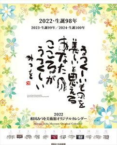 2021/09/25発売予定! 相田みつを 2022年カレンダー 22CL-0463