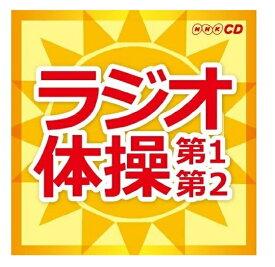 ラジオ体操〜第1・第2〜 (CD) KICG-328