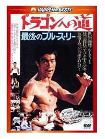 ドラゴンへの道 (日本語吹替収録版) / (DVD) PHNE300299