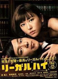 リーガルハイ2 (Blu-ray BOX)/ TCBD-00312