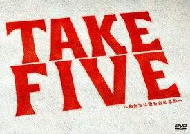 TAKE FIVE~俺たちは愛を盗めるか~ DVD-BOX / (DVD) TCED-01904-TC