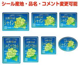 【ぶどう・カスタマイズ可能】シャインマスカットシール【商品の販売応援/野菜・果物・ラッピング】
