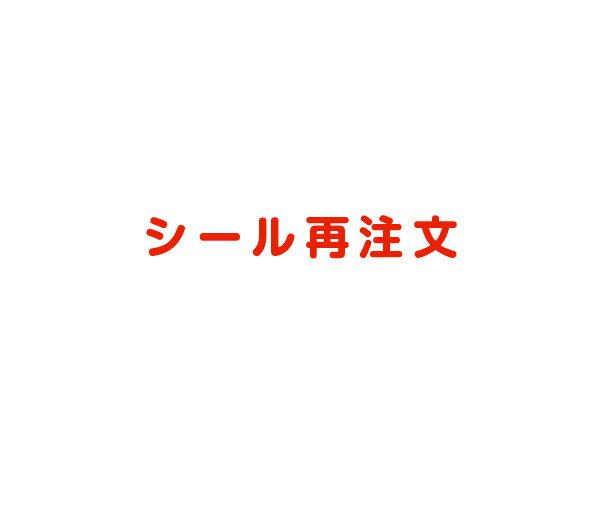 【シール再注文】
