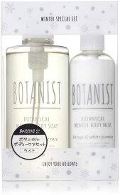 BOTANIST ボタニスト ボタニカルウィンターボディーケアセットD ライト(ボディーソープ&ボディーミルク)