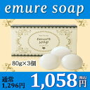 【お買い物マラソン限定価格】emure soap 3種の保湿成分(エミューオイル、ヒアルロン酸、コラーゲン)を配合した豊かな泡立ちの保湿石鹸…