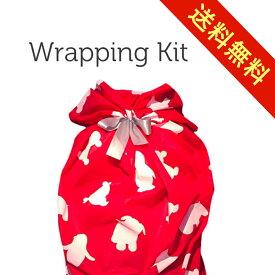 【送料無料|在宅支援】Yogibo / ヨギボー ラッピングキット【ラッピング用品 ラッピング 袋】