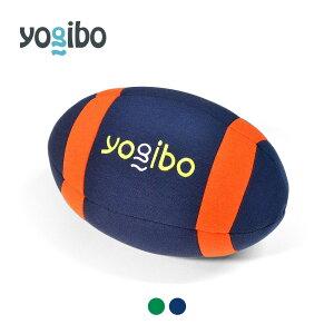 部屋の中でも遊べるクッション Yogibo Football / ヨギボー フットボール 抱き枕 ボール【ビーズクッション ラグビーボール アメフトボール】