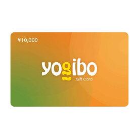 【1〜3営業日で出荷予定】【日時指定不可】Yogibo ギフトカード(10,000円) / ヨギボー