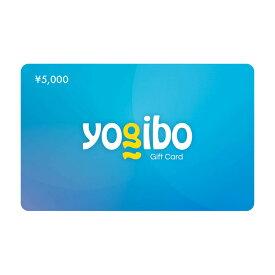 【日時指定不可】Yogibo ギフトカード(5,000円) / ヨギボー