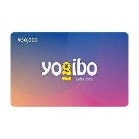 【日時指定不可】Yogibo ギフトカード(50,000円) / ヨギボー
