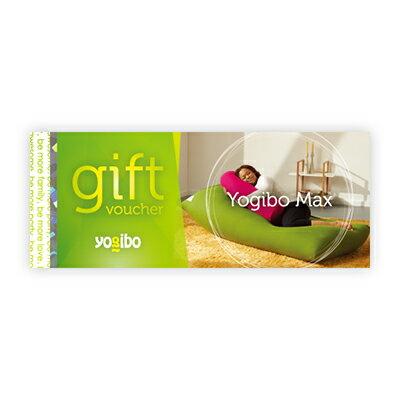 Yogibo Max ギフト券 / ヨギボー【ビーズクッション プレゼント 贈り物 記念品】【分納の場合有り】