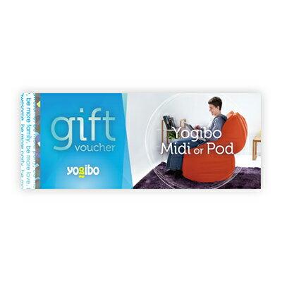 Yogibo Midi or Pod ギフト券 / ヨギボー【ビーズクッション プレゼント 贈り物 記念品】【分納の場合有り】