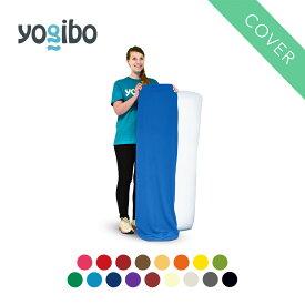 Yogibo Roll Max ヨギボー ロール マックス 専用カバー[分納の場合あり] / クッション ビーズクッション 快適すぎて動けなくなる魔法のソファ ソファベッド 洗える 抱き枕 オプション 組み合わせ プレゼント マタニティ 妊婦 話題 人気