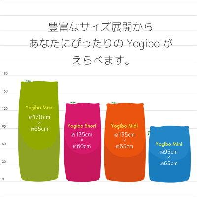 YogiboMidi(ヨギボーミディ)特大Lサイズビーズクッションビーズを補充して長持ち