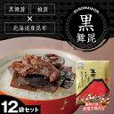 【送料無料】 黒舞昆12袋 赤富士セット(180g×12袋)昆布 こんぶ 舞茸 椎茸 佃煮 ギフト ご飯のお供 お土産 お祝い …