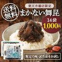 【送料無料】1000円ポッキリ 楽天市場店限定!まかない昆布 14袋(28食分)昆布 かつ...