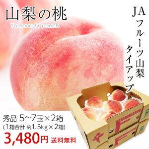 桃 山梨 秀品 3kg 1.5kg(5〜7玉)×2 J...