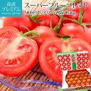 高糖度フルーツトマト スーパーフルーツトマト A品 3kg 約20〜35玉 NKKアグリドリーム 茨城県産 送料無料 【フルーツ…