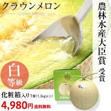 クラウンメロン1個等級:白1.3kg以上化粧箱入