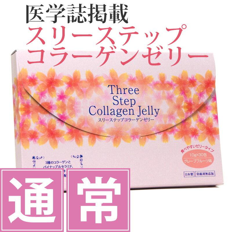 レビュー7000件突破!!≪スリーステップコラーゲンゼリー≫美容デザートコラーゲンゼリーでコラーゲン・collagenを手軽に補給できます!!一回のみのお届け・美容サプリメントゼリーコラーゲン配合・10g×30包入り