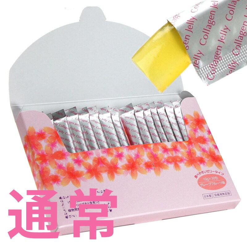 レビュー7000件突破!!≪スリーステップコラーゲンゼリー≫美容デザートコラーゲンゼリーでコラーゲン・collagenを手軽に補給できます!!一回のみのお届け・サプリメント美容ゼリーコラーゲン配合・10g×30包入り