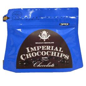 インペリアルチョコレートチップスダーク、鷹雅堂、ベルギーチョコ、ダークチョコ、