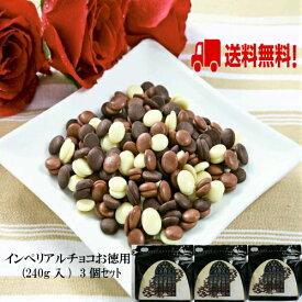 【送料無料】インペリアルチョコレートチップス 徳用3個セット ベルギーチョコ 鷹雅堂