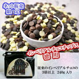 インペリアルチョコレートチップス 徳用 ベルギーチョコ 鷹雅堂