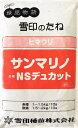 【送料無料】ヒマワリ種子 サンマリノ NSデュカット 500g 雪印種苗 ひまわりの種