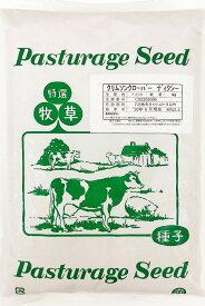 【送料無料】クリムソンクローバー種子 ディクシー 1kg