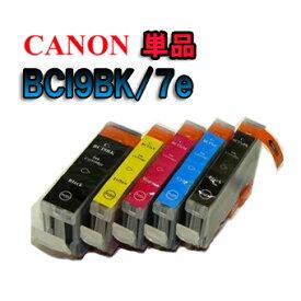 ネコポス発送 キャノン(CANON) BCI7e/BCI9BKシリーズ PIXUS(ピクサス)対応 互換インク 残量感知ができるICチップ付! ≪安心の1年間保証≫ [単品]