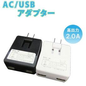 ネコポス発送 iPadにも対応!AC/USBアダプター 2AJS-ACN036B(ブラック)/W(ホワイト)