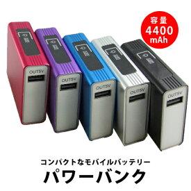 ネコポス発送 パワーバンク (FU010)USB充電ケーブル(microUSB)セット スマートフォン iPhone iPadなどUSB製品を充電できるモバイルバッテリー容量 4,400mAh 全5色