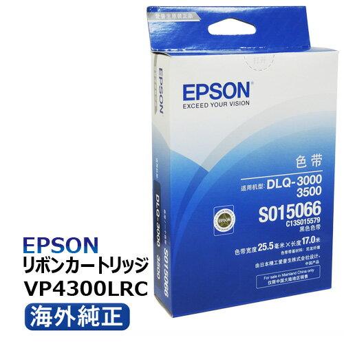 宅配便発送 EPSON 海外純正リボンカートリッジVP4300LRC(B)(SO15066)