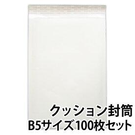 送料無料 クッション封筒 (中)100枚セットB5サイズ エアキャップ付