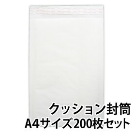 送料無料 クッション封筒(大) 200枚セット A4サイズ エアキャップ付