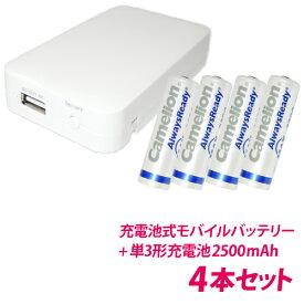 送料無料 一台二役!スマホの充電とニッケル水素充電池の充電ができる 充電池式モバイルバッテリー+単3形充電池(NH-AA2500ARBC)4本セット