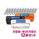 送料無料 単3・単4ニッケル水素充電池用充電器(12本タイプ)単3形充電池(NH-AA2100ARBC)12本セット放電機能&充電状態…