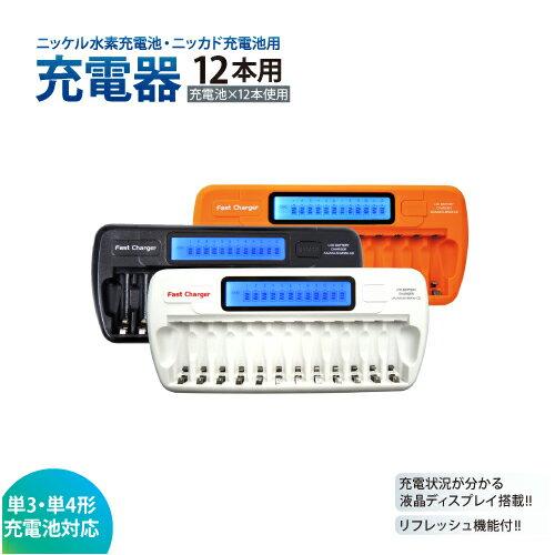 送料無料 単3 単4ニッケル水素充電池用充電器(12本タイプ) 放電機能付充電状態が一目で分かる残量表示機能付車内でも充電できるシガーソケットアダプター付