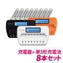 送料無料 単3・単4ニッケル水素充電池用充電器(8本タイプ)単3電池(NH-AA2100ARBC)8本セット放電機能&充電状態が一目…