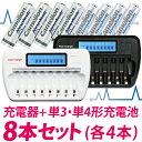 送料無料 単3・単4ニッケル水素充電池用充電器(8本タイプ)単3・単4電池(NH-AA2100ARBC・NH-AAA900ARBC)各4本 8本セット放電機能&...