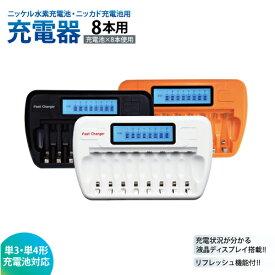 送料無料 単3 単4 ニッケル水素充電池用 充電器 8本 タイプ 放電機能付 充電状態が一目で分かる残量表示機能付 車内 でも充電できるシガーソケットアダプター付