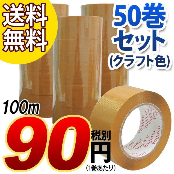 送料無料 OPPテープ(クラフト色) 幅50mm×長さ100m×厚さ0.05mm お得な50巻セット 1巻あたり90円(税別) 宅配便などの梱包に!使いやすさ抜群!
