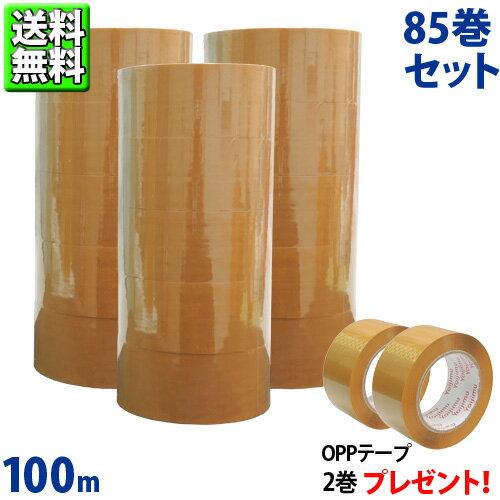 法人用 送料無料 OPPテープ クラフト色 幅50mm×長さ100m×厚さ0.05mm お得な85+2巻セット 宅配便などの梱包に使いやすさ抜群 OPPテープ クラフト 色 (2巻) プレゼント