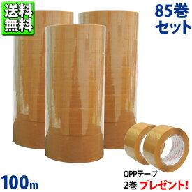 法人用 送料無料 OPPテープ クラフト色 幅48mm×長さ100m×厚さ0.05mm お得な85+2巻セット 宅配便などの梱包に使いやすさ抜群 OPPテープ クラフト 色 (2巻) プレゼント