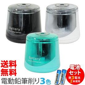 【送料無料】定形外郵便 電池式 電動 鉛筆削り アルカリ電池 LR6-SP1 単3形 2本セット コンパクト なのにスイスイ削れます 手動 でも使用できます