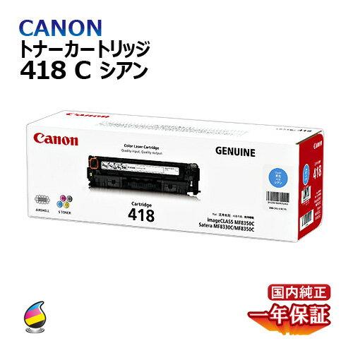 送料無料 CANON トナーカートリッジ418 シアン カートリッジ crg-418 bk y m c 国内純正品